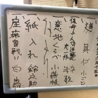 6/15(土)黒門亭1部(主任:三遊亭白鳥)
