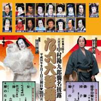 九月大歌舞伎in大阪松竹座 六代目中村勘九郎襲名披露