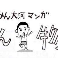 「フミくん物語」最新号です!