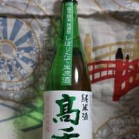 ★新潟「高千代 純米しぼりたて 生原酒」が手に入りました(^0^)