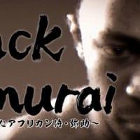Black Samurai~信長に仕えたアフリカン侍・弥助~