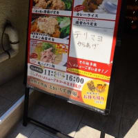 とりいちず@六本木 「旨辛パイタン麺 大盛」