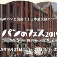横浜 かもめパンは ≪パンのフェス2019秋≫に出品します(^^♪