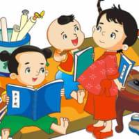 『弟子規』日本語解説(89)