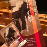 日本橋公会堂に行ってきました