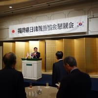 福岡県日韓親善協会