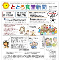 幼老交流ととろ食堂新聞No.9(宮崎県延岡市)