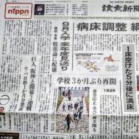 学校3か月ぶり再開 5都道県 感染防止・学び 両立図る