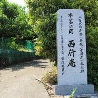 讃岐散歩(3)~讃岐の西行法師(2020 7 26)