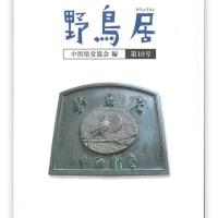 「野鳥居」10号と中西悟堂。