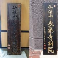 横浜市戸塚長楽寺別院様の木彫看板リニューアル