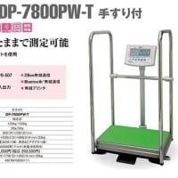 手すり付きデジタル体重計 DP-7800PW-T