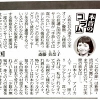 「大坂なおみを全力でコドモ扱いした日本社会の幼稚さ」 by 斎藤美奈子さん