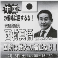 西村真悟氏 熊本講演