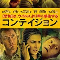 コロナウィルス予言映画⁉️「コンテイジョン」