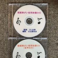 視覚障がい者用CD&DVD