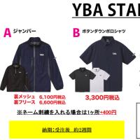 〔お知らせ〕YBAスタッフウェアを販売します