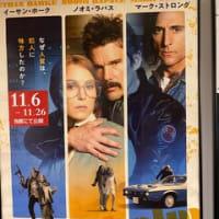 映画『ストックホルム・ケース』京都シネマにて