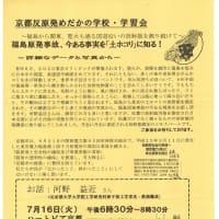 京都反原発めだかの学校・2019年7月の学習会のお知らせ