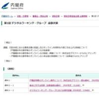 戸籍謄抄本の請求等のオンライン化の促進等