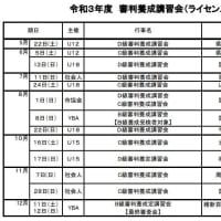 〔お知らせ〕審判講習会・研修会計画表 (10/11版)