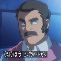 2014年秋アニメ「ガンダムビルドファイターズトライ」第1話の感想文