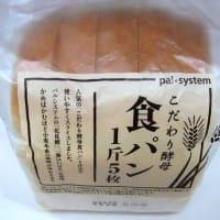 <gourmet>パルシステム オレンジスライスクリームパン+こだわり酵母食パン