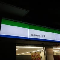2020冬みちのくへの旅@秋田/ファミリーマート秋田中通四丁目店