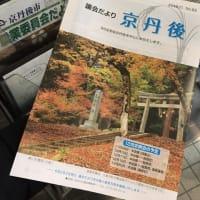 議会運営委員会視察2日目〜京丹後市議会。