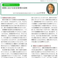 医療における安全管理の役割 中島勧先生