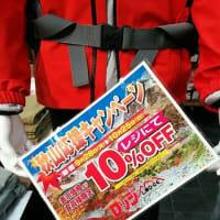 秋山応援キャンペーン、残りわずかです!