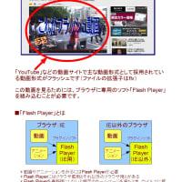 【ツボ14】インターネットの代表的な動画形式「フラッシュ(Flash)」と「Flash Player」とは?