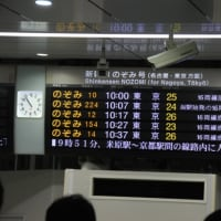 新幹線で大阪の旅 最終日 20120308 京都