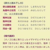 令和二年5/30(土) 日本書紀講義5 陽神左旋・陰神右旋