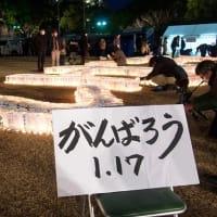 阪神・淡路大震災から26年 神戸の東遊園地で考えたこと