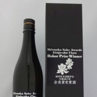 令和3年度 静岡県清酒鑑評会吟醸酒の部 入賞酒発売