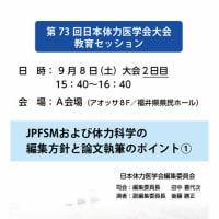 JPFSMおよび体力科学の編集方針と論文執筆のポイント①