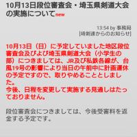 三段取得への道2019  審査直前
