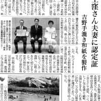 上窪良二さんご夫妻(上窪和紙)が、奈良県伝統工芸士に認定!