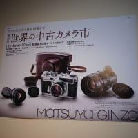 第43回 世界の中古カメラ市(東京・松屋銀座)