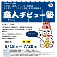創業するなら「商人/あきんどデビュー塾」に参加しよう!