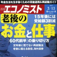 エコノミスト-週刊エコノミスト- 2012-3/13
