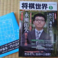 『将棋世界1月号』