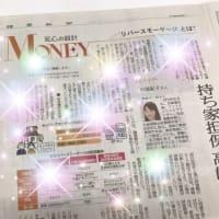【新聞掲載】(読売新聞)全国版くらしマネー欄にリバースモーゲージについての取材記事が掲載されました!