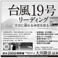本日付(11月2日)の 毎日新聞<東京本社版>に、『台風19号リーディング―天災に顕れる神意を探る―』の広告が掲載されました