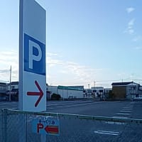 旧ヨークマート駐車場が空いてます