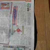 夕刊フジ・人生二毛作