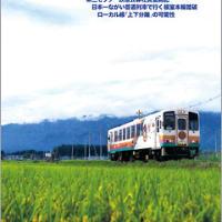 鉄道ジャーナル(RJ)2011年11月号