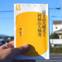 巽好幸「富士山大噴火と阿蘇山大爆発」(幻冬舎新書2016年刊)