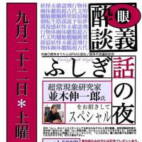9月22日(土)ふしぎ話の夜スペシャル 超常現象研究家・並木伸一郎氏来店